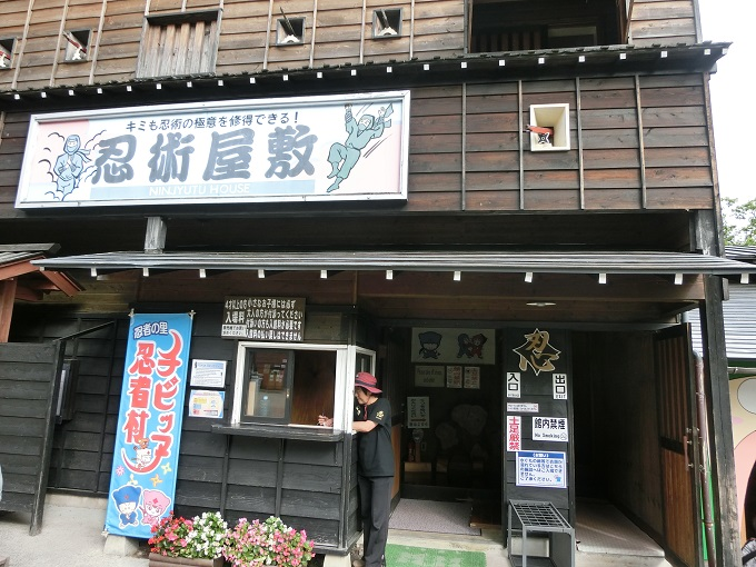 忍術屋敷(チビッ子忍者村)