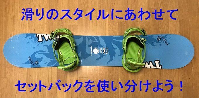 スノーボードセットバック0cm