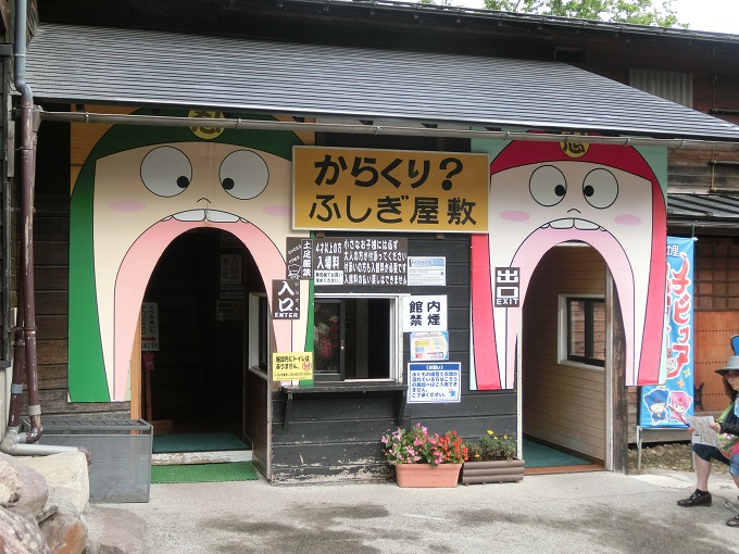 からくり不思議屋敷(チビッ子忍者村)