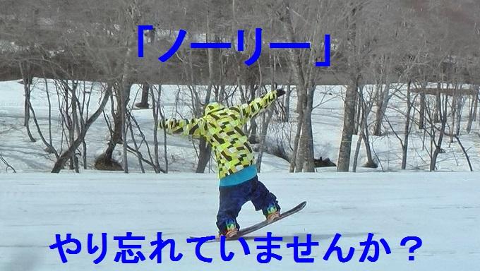 スノーボードグラトリのノーリーはかっこいい