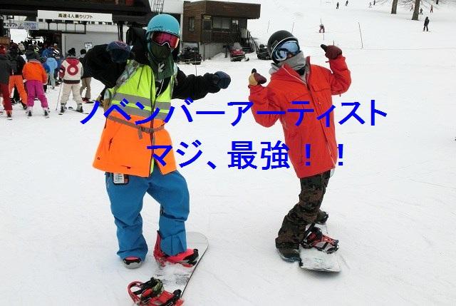 ノベンバーアーティストに乗るスノーボーダー