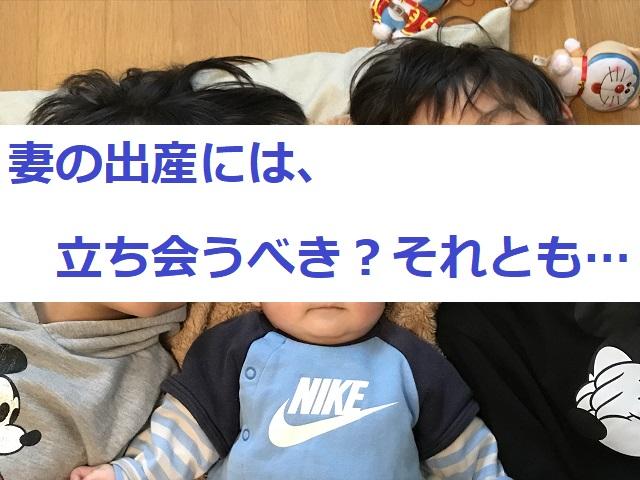 子ども3人、妻の出産、出産の立ち会いで悩む