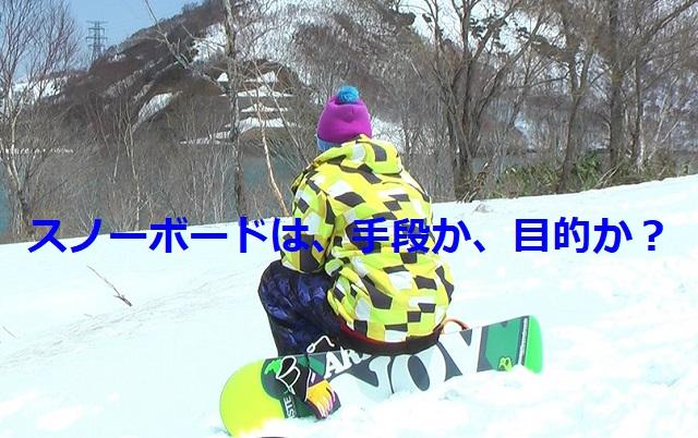 スノーボードは手段か、目的か?