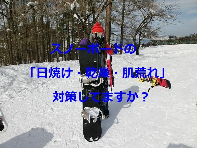 女性、スノーボード、ライス28、肌荒れ対策